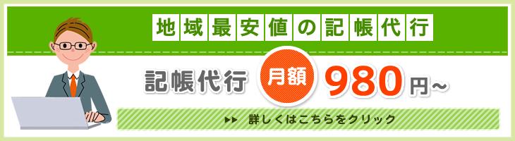 記帳代行 月額980円〜