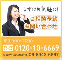 ご相談予約お問い合わせ 0120-10-6669