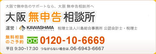 大阪法人決算・無申告支援センター 無料相談のご予約 0120-10-6669