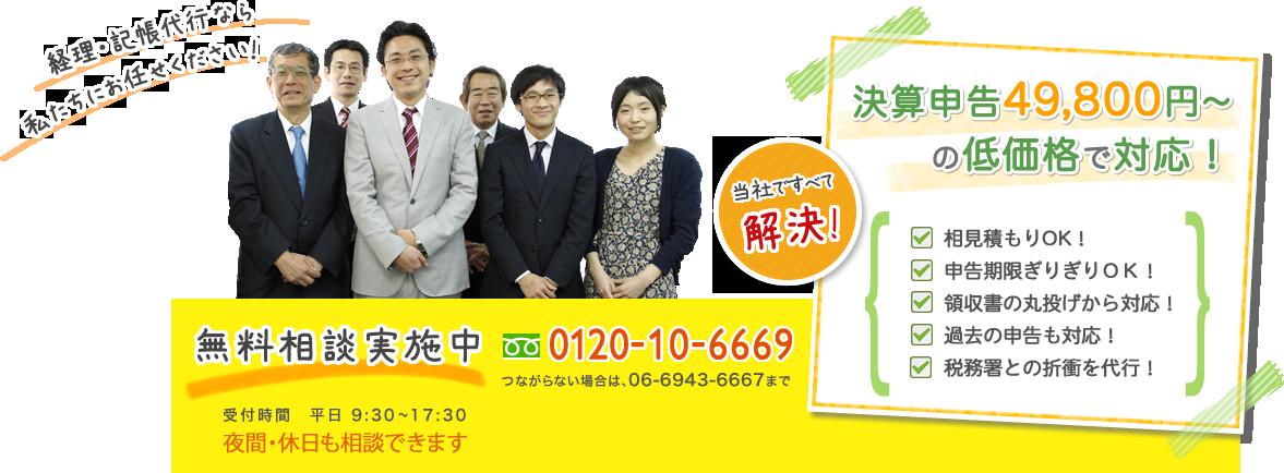 決算申告49,800円〜の低価格で対応! 無料相談実施中 0120-10-6669